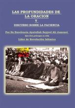 Libro Las Profundidades de la Oración y Discurso Sobre la Paciencia.jpg