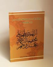 Libro Los Doce Sucesores del Santo Profeta Muhammad (PB), Ahlul Bait