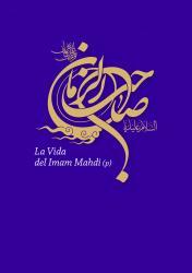 Libro - La Vida del Imam Mahdi; El Salvador Prometido de la Religiones Monoteístas, y el Doceavo Imam Inmaculado de Ahlul Bait (P).jpg