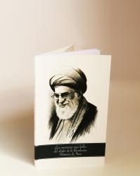 Libro Las memorias más bellas del Líder de la Revolución Islámica de Irán,  Ayatolá Jameneí